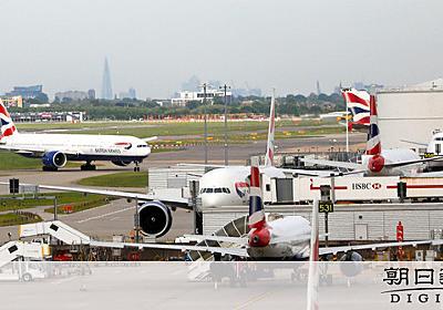 日本のパスポートで自動化ゲートOKに 英国の空港:朝日新聞デジタル