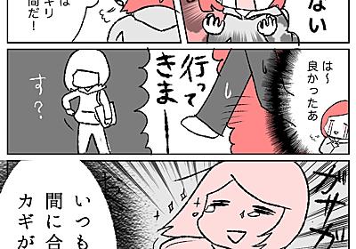 「遅刻が多い人にありがちなこと」漫画 - 望月志乃の ひびわれたまご ADHD主婦