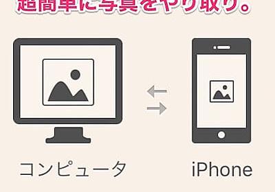 iPhoneとPC間で写真を超お手軽に無線でやり取りできる無料アプリ『ImageTransfer』。 | CHASUKE.com