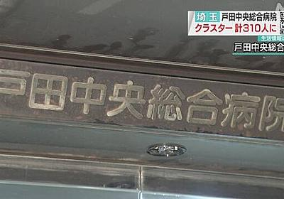 病院でクラスター発生 入院患者31人死亡 感染310人 埼玉 戸田 | 新型コロナウイルス | NHKニュース