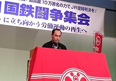 2.15中四国国鉄闘争集会 : 国鉄西日本動力車労働組合(動労西日本)