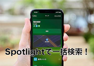 iPhone の『Spotlight 検索』が便利! 過去メールからファイル、コンビニまで一括検索|TIME&SPACE by KDDI