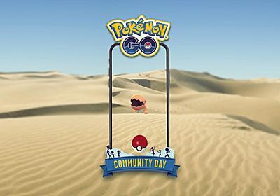 『ポケモンGO』コミュニティ・デイ開催告知に批判集まる。はたしてゲーム内イベントは荒天で決行されるのか | AUTOMATON