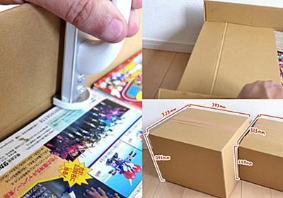 段ボール箱をピッタリサイズにできる「箱切り名人」で送料をお得に! - 価格.comマガジン