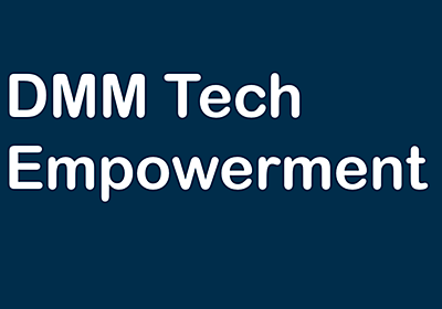DMM Tech Empowerment -エンジニア・デザイナーのためのサポート制度パッケージを公開!- - DMM inside