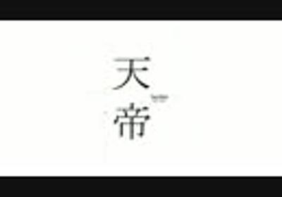 【MAD】 ひだまりスケッチ×☆☆☆/天帝 【日常OPパロ?】