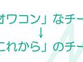 【自戒】こんな組織じゃオワコンだ。と、ミラティブ社で意識している16のこと【逆張り】 akagawa.junichi note