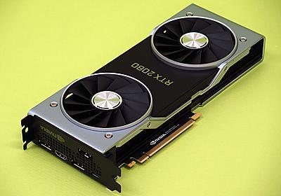 【レビュー】外観から考察する「GeForce RTX 2080 Founders Edition」  - PC Watch