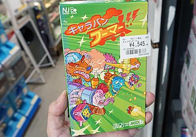 MSX2向けシューティング「キャラバンブーマー」の正式版が発売、メディアはフロッピーディスク - AKIBA PC Hotline!