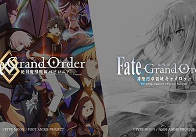 「Fate/Grand Order」ANIME PROJECT 公式ポータルサイト