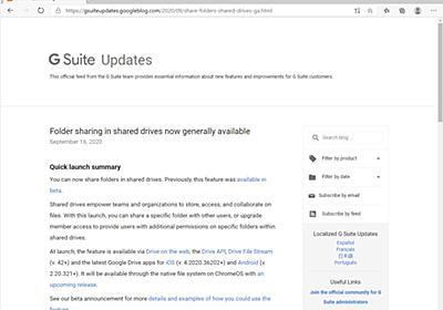 """Google ドライブ""の共有ドライブでフォルダー単位の共有がサポートされる - 窓の杜"