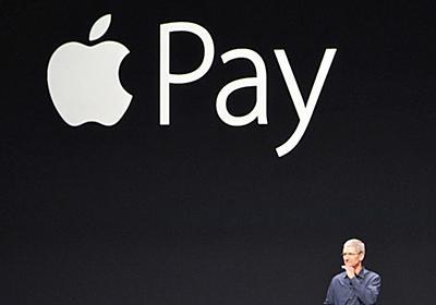 カード決済の不正利用問題を解決 - Apple PayとApple Card、その影響力(1) | マイナビニュース