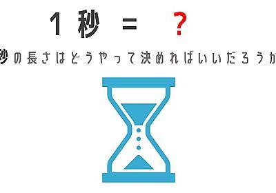 「1秒」の長さは、実はコロコロ変わってる? 知っているようで知らない「1秒」の歴史 - ねとらぼ