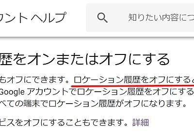 Google、「位置情報オフにしてもユーザーを追跡」報道後、サポートページをひっそり更新 - ITmedia NEWS
