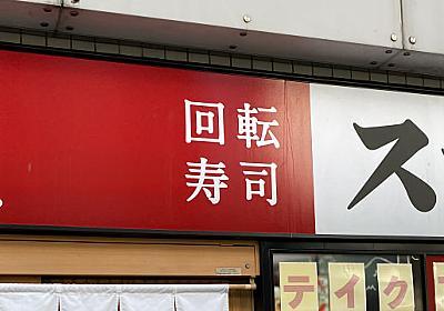 スシローが過去最高売上を出し、くら寿司が赤字転落した「明確な理由」(三輪 大輔)   マネー現代   講談社(1/5)