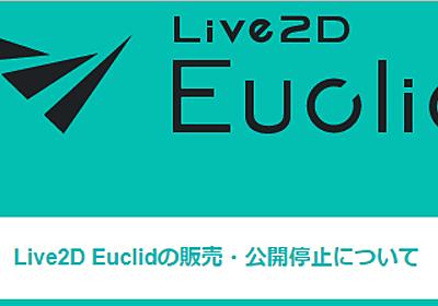 2Dイラストから3Dモデルを制作できる「Live2D Euclid」が販売・公開停止 - 窓の杜