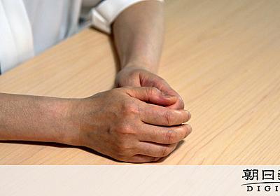 夕食後、教授に突然抱きつかれた女性研究者…終わらないハラスメント:朝日新聞デジタル