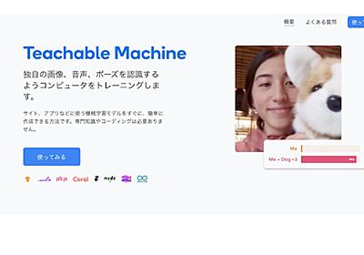 Googleの無料サービスTeachable Machineで画像認識モデルを作成してみた | Ledge.ai