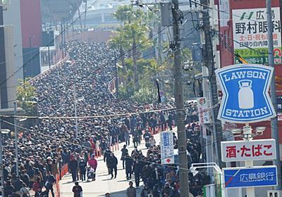 広島カープ「チケット争奪戦」今年は異変のワケ | スポーツ | 東洋経済オンライン | 経済ニュースの新基準