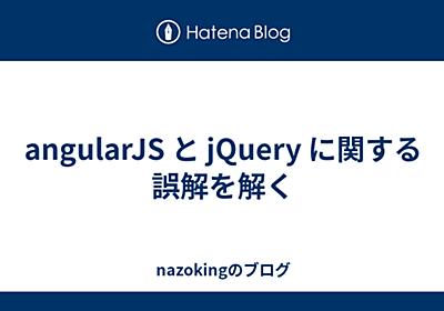 angularJS と jQuery に関する誤解を解く - nazokingのブログ