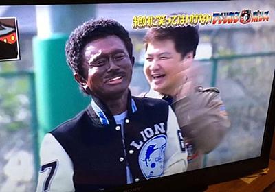 「笑ってはいけない」浜田の黒塗りメイクが物議 黒人作家が語った不安 | ハフポスト