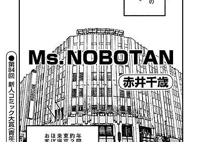 第84回 青年部門 大賞「Ms.NOBOTAN」赤井千歳(25歳・神奈川県)|小学館 新人コミック大賞