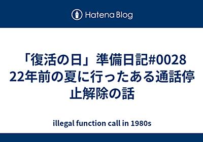 「復活の日」準備日記#0028 22年前の夏に行ったある通話停止解除の話 - illegal function call in 1980s