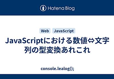 JavaScriptにおける数値⇔文字列の型変換あれこれ - console.lealog();