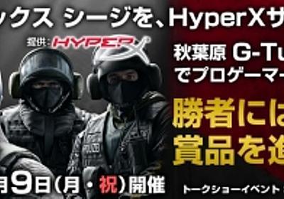 HyperX,1月9日に秋葉原G-Tune:Garageで「レインボーシックス シージ」の対戦イベントを実施 - 4Gamer.net