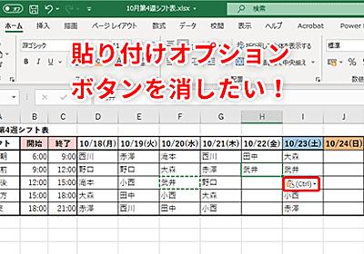 【Excel】コピペ後に表示されるボタンが邪魔! エクセルの貼り付けオプションをオフにする方法【いまさら聞けないExcelの使い方講座】