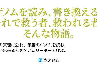 """ゲノムマネージャー """"MUSASHI""""(菊千代) - カクヨム"""