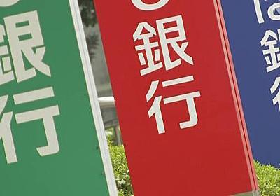 大手銀行 店舗の削減や小型化加速 ネットバンキング利用増で | NHKニュース