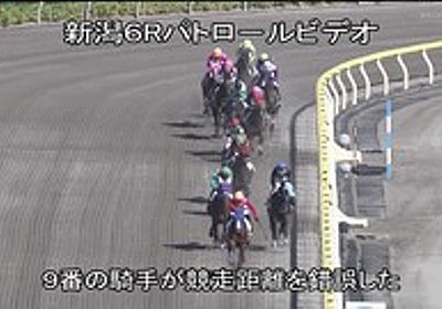【競馬】山田騎手、レースの距離を間違えて騎乗停止 ゴールと勘違いし最下位に : 競馬ろまん亭