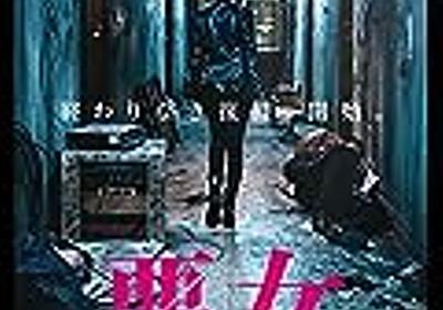 子持ちの女性暗殺者が男を斬りまくる 映画「悪女 AKUJO」 - あざなえるなわのごとし