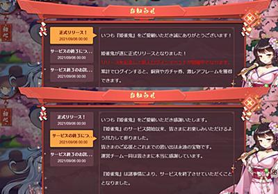 オンライン麻雀ゲーム「姫雀鬼」、サービス開始と同時にサービス終了発表で話題に Twitterではバグ報告多数(1/2 ページ) - ねとらぼ