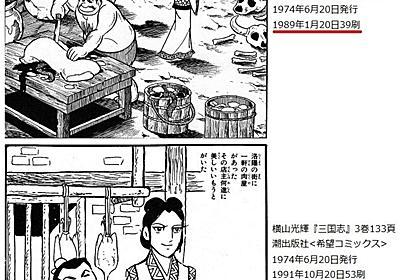 横山三国志の3巻にある「何進の屠殺業に関係した台詞・ナレーションの改変」を集めてみた - 加熱済み宇宙食4691パック