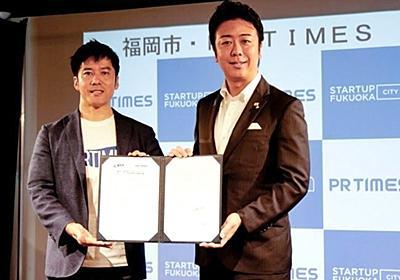PR TIMES、福岡市とスタートアップ支援で連携協定--オンライン記者発表会など - CNET Japan