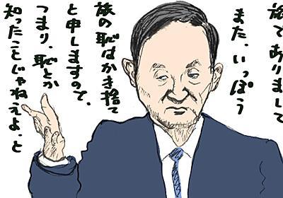 12月3日を「日本語が死んだ日」に:日経ビジネス電子版
