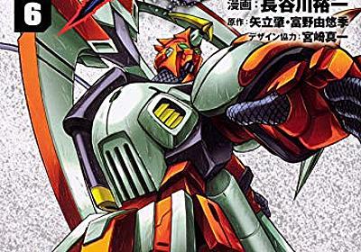 機動戦士クロスボーン・ガンダム DUST 5&6巻の対について - 玖足手帖-アニメブログ-