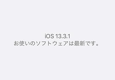 iOS 13.3.1がリリース!アップデートしてしばらく経ったけど問題ないしFGO動くよ | カラフルトマト001