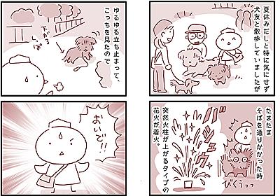 【犬マンガ】脱走事件(犬がダッコをせがむのを許す理由2) - こぐま犬と散歩〜元保護犬の漫画日記〜