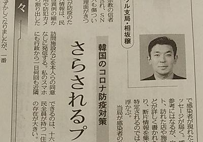 韓国での、個人情報を全面的に使う防疫の実例(東京新聞コラムより) - INVISIBLE D. ーQUIET & COLORFUL PLACE-