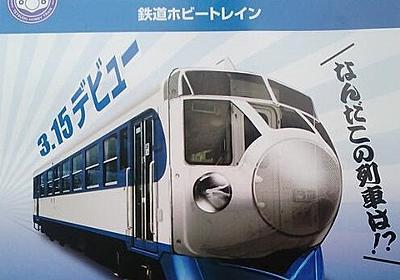 魔改造された0系新幹線(キハ0系)が予想どおりの出来映えで登場 : 市況かぶ全力2階建