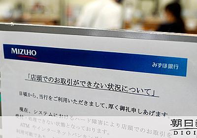 みずほの巨大システム、重なる戦艦大和 金融庁に20年前のトラウマ:朝日新聞デジタル