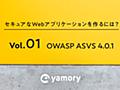 セキュアなWebアプリケーションを作るには? Vol.01 OWASP ASVS 4.0.1編 | yamory Blog