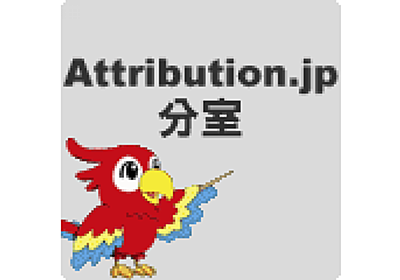広告をクリックしない99%の気持ちを動かし、それを可視化していくこと:朝日広告社酒井氏×アタラ有園氏 対談   Attribution.jp分室   Web担当者Forum