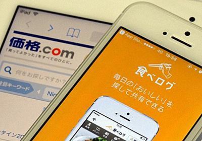 カカクコム、超高収益企業が直面する「異変」 | インターネット | 東洋経済オンライン | 経済ニュースの新基準