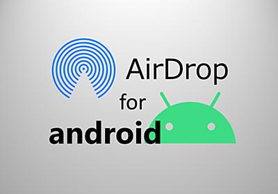Android業界も「AirDrop」的機能を追加へ!各メーカー規格乱立か、Googleは痴漢対策済み – すまほん!!