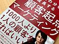 マーケティングに悩んでいる人にとって、書籍「顧客起点マーケティング」が必読書な理由|徳力基彦(tokuriki)|note