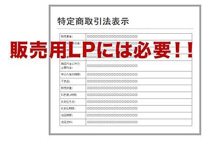 LPには必ず「特定商取引法に基づく表記」を設置しましょう | Riry Design Labo